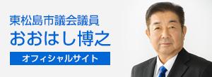 おおはし博之公式サイト