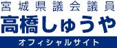 宮城県議会議員 高橋しゅうや オフィシャルサイト